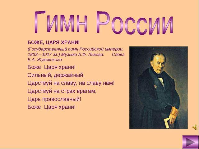 БОЖЕ, ЦАРЯ ХРАНИ! (Государственный гимн Российской империи. 1833—1917 гг.) Му...