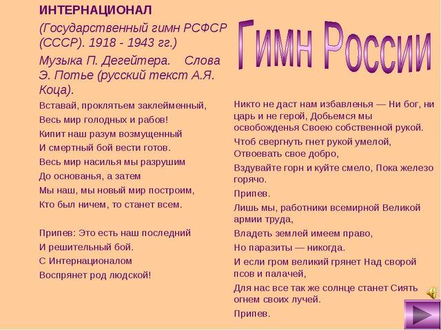 ИНТЕРНАЦИОНАЛ (Государственный гимн РСФСР (СССР). 1918 - 1943 гг.) Музыка П....