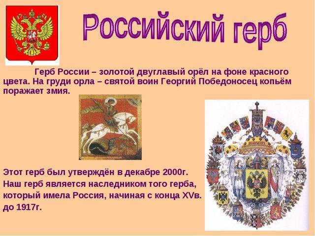 Герб России – золотой двуглавый орёл на фоне красного цвета. На груди орла –...