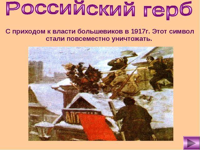 С приходом к власти большевиков в 1917г. Этот символ стали повсеместно уничто...