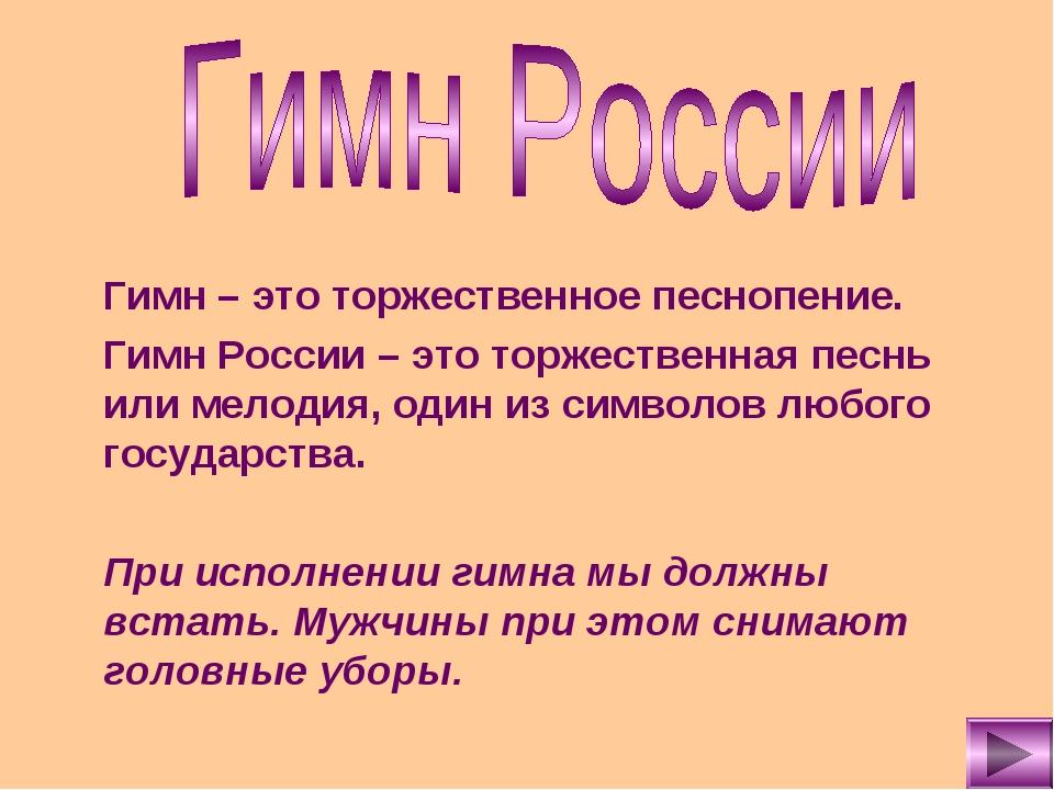 Гимн – это торжественное песнопение. Гимн России – это торжественная песнь...
