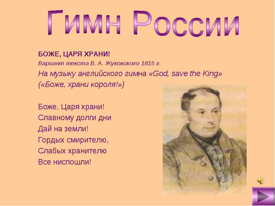 БОЖЕ, ЦАРЯ ХРАНИ! Вариант текста В. А. Жуковского 1815 г. На музыку английско...