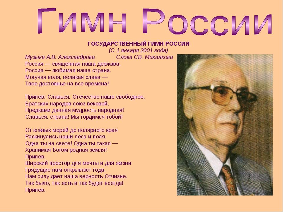 ГОСУДАРСТВЕННЫЙ ГИМН РОССИИ (С 1 января 2001 года) Музыка А.В. АлександроваС...