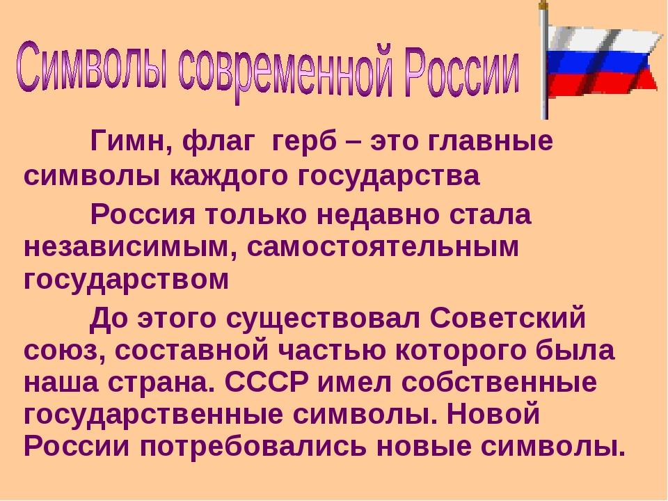 Гимн, флаг герб – это главные символы каждого государства Россия только нед...