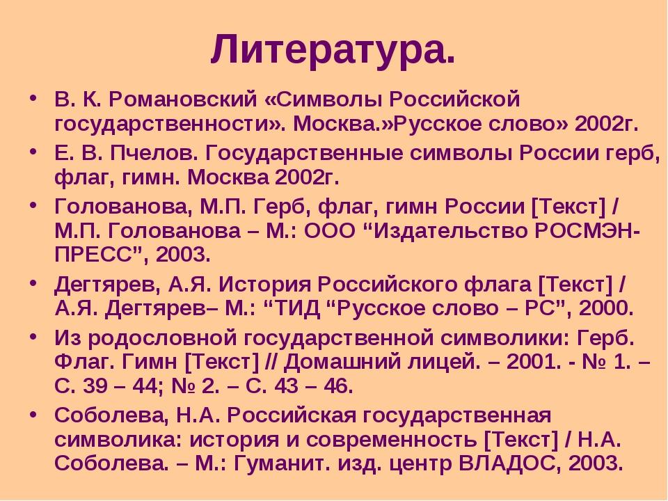 Литература. В. К. Романовский «Символы Российской государственности». Москва....