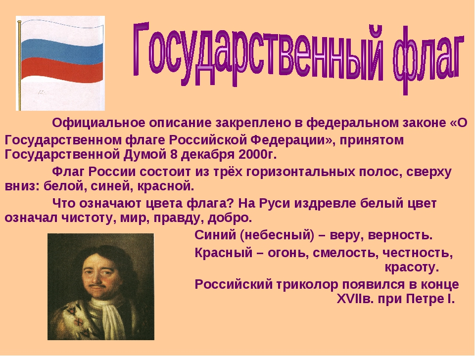 Официальное описание закреплено в федеральном законе «О Государственном флаг...