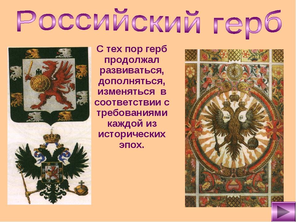 С тех пор герб продолжал развиваться, дополняться, изменяться в соответствии...