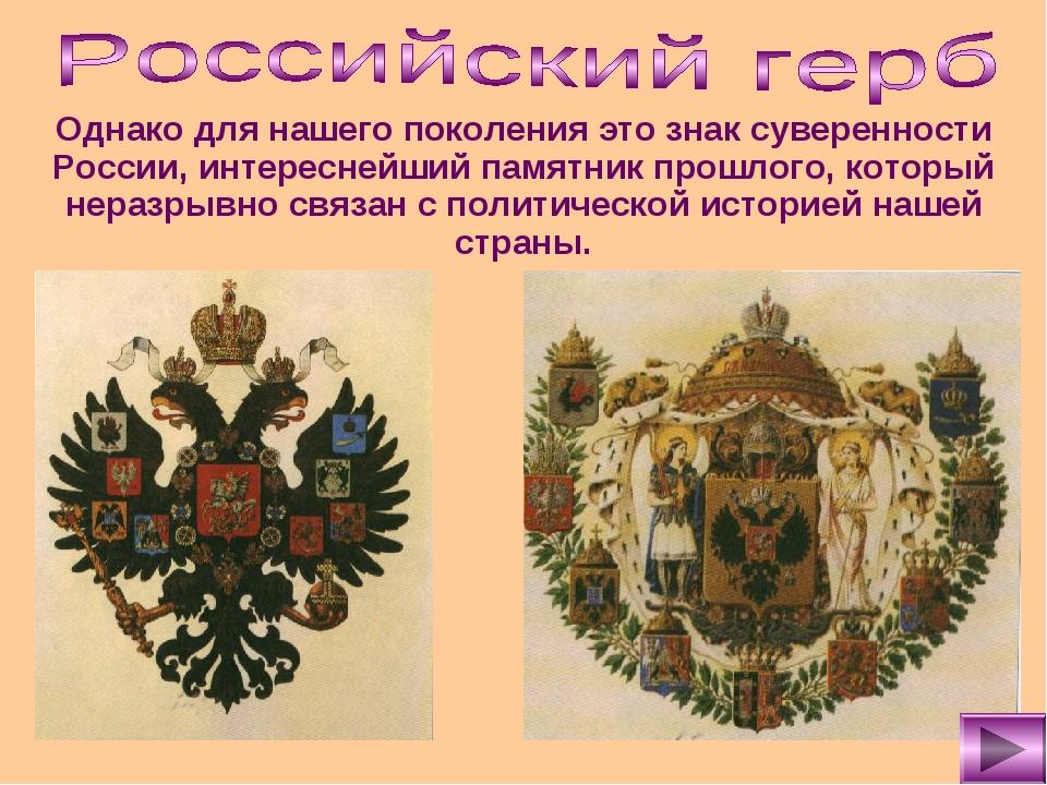 Однако для нашего поколения это знак суверенности России, интереснейший памят...