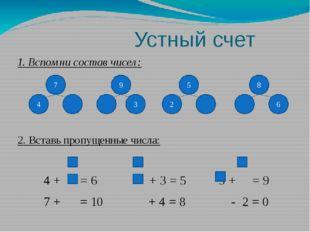 Устный счет 1. Вспомни состав чисел: 2. Вставь пропущенные числа: 4 + = 6 +