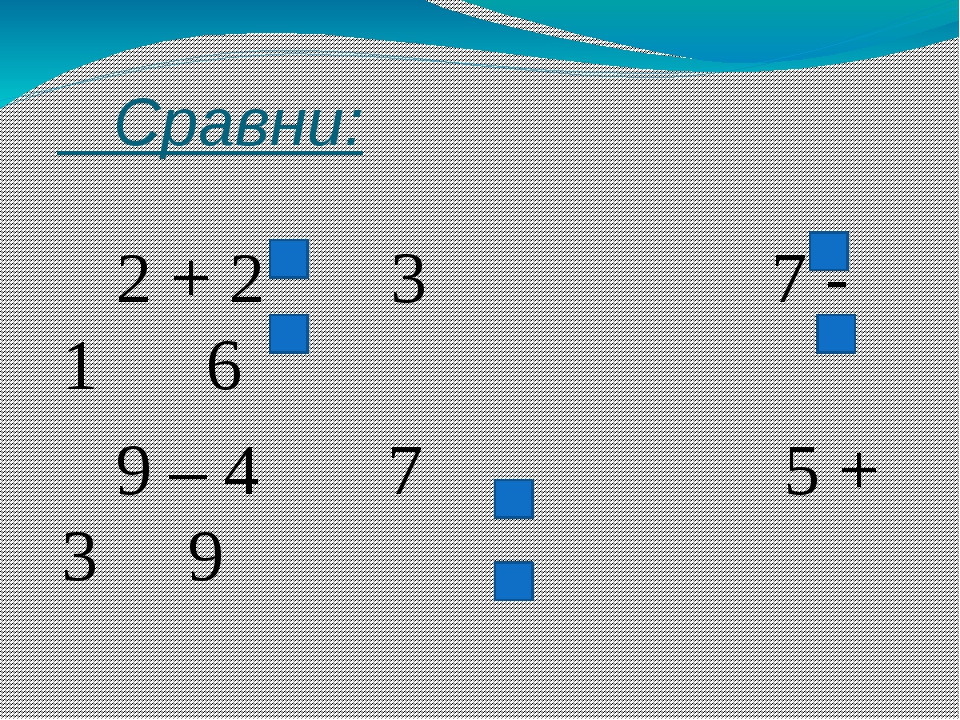 Сравни: 2 + 2 3 7 - 1 6 9 – 4 7 5 + 3 9 4 см 5 см 8 см 7см