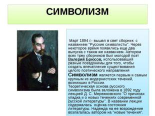 """СИМВОЛИЗМ Март 1894 г.- вышел в свет сборник с названием """"Русские символисты"""""""