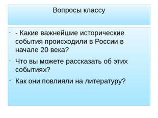 Вопросы классу - Какие важнейшие исторические события происходили в России в
