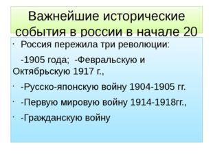 Важнейшие исторические события в россии в начале 20 века Россия пережила три