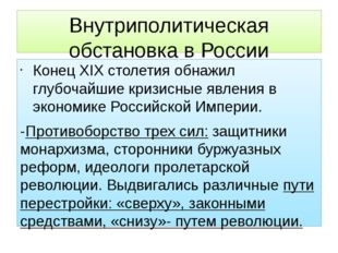 Внутриполитическая обстановка в России Конец XIX столетия обнажил глубочайшие