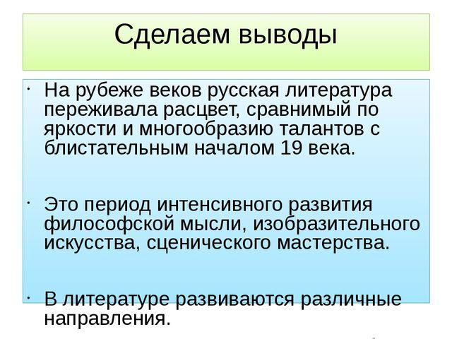 Сделаем выводы На рубеже веков русская литература переживала расцвет, сравним...