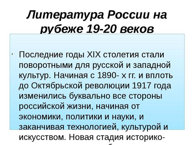 Литература России на рубеже 19-20 веков Общая характеристика периода Последни...