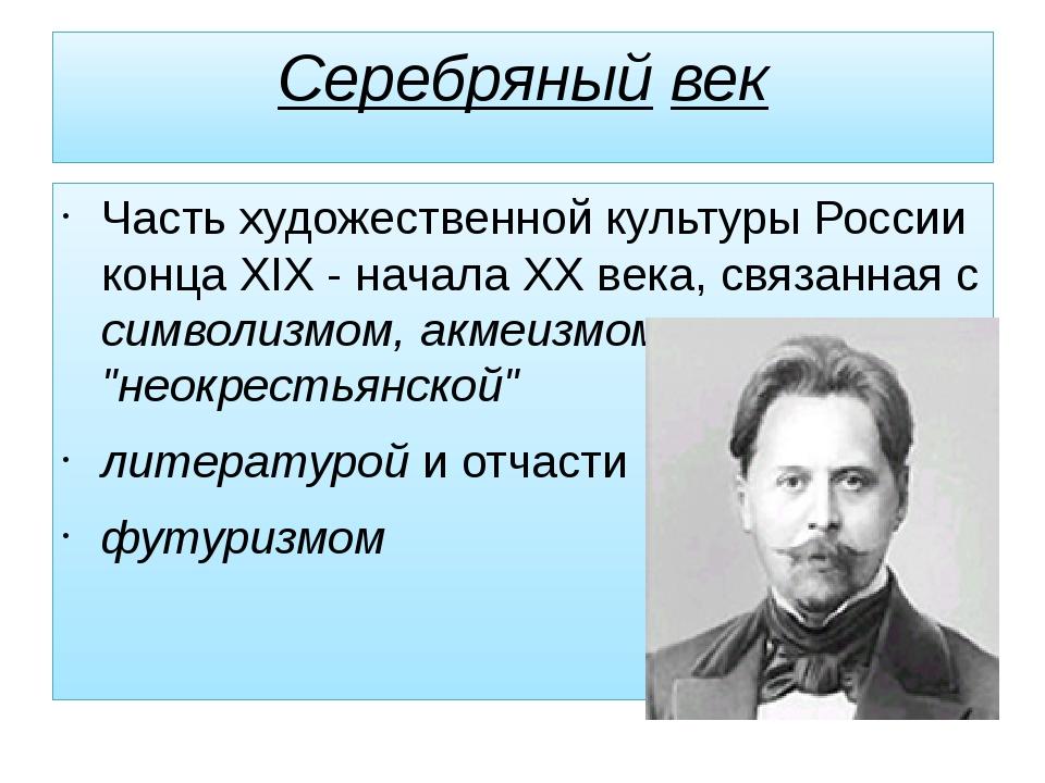 Серебряный век Часть художественной культуры России конца XIX - начала XX век...