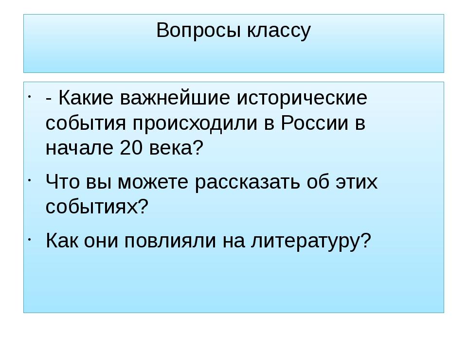 Вопросы классу - Какие важнейшие исторические события происходили в России в...
