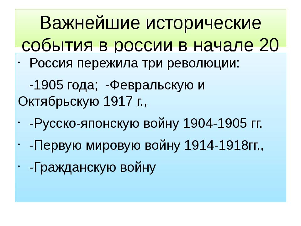 Важнейшие исторические события в россии в начале 20 века Россия пережила три...