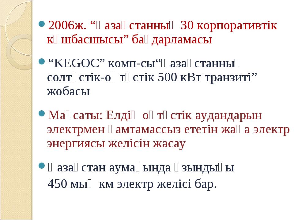 """2006ж. """"Қазақстанның 30 корпоративтік көшбасшысы"""" бағдарламасы """"KEGOC"""" комп-..."""
