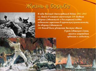 Жизнь в борьбе В годы Великой Отечественной войны 1941-1945 г.г. вошла в исто