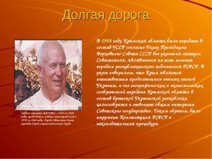 Долгая дорога Ники́та Серге́евич Хрущёв (15 апреля 1894 — 11 сентября 1971, М