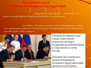 Вхождение в состав Российской Федерации новых территорий 16 марта 2014 года с