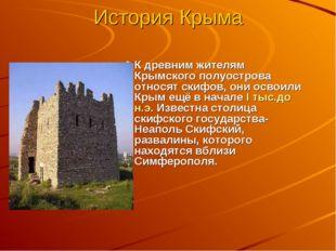 История Крыма К древним жителям Крымского полуострова относят скифов, они осв