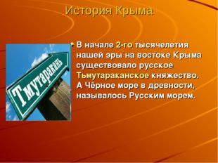 История Крыма В начале 2-го тысячелетия нашей эры на востоке Крыма существова