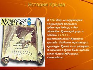 История Крыма В XIII веке на территорию полуострова вторглись ордынские войск