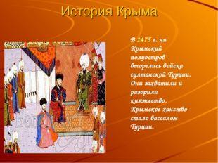 История Крыма В 1475 г. на Крымский полуостров вторглись войска султанской Ту