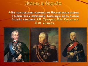 Жизнь в борьбе На протяжении многих лет Россия вела войны с Османской империе