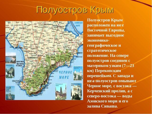 Полуостров Крым Полуостров Крым расположен на юге Восточной Европы, занимает...