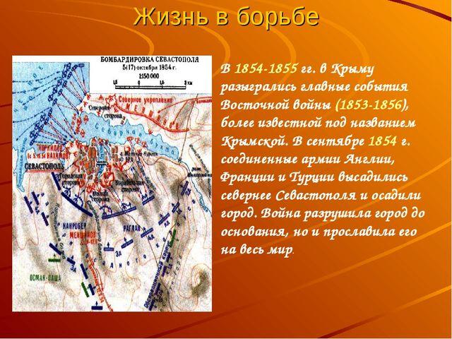 Жизнь в борьбе В 1854-1855 гг. в Крыму разыгрались главные события Восточной...