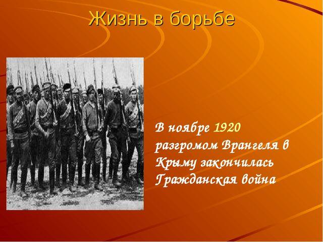 Жизнь в борьбе В ноябре 1920 разгромом Врангеля в Крыму закончилась Гражданск...