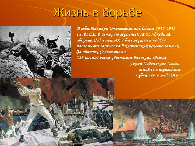 Жизнь в борьбе В годы Великой Отечественной войны 1941-1945 г.г. вошла в исто...
