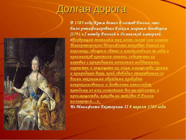 Долгая дорога В 1783 году Крым вошел в состав России, что было ратифицировано...
