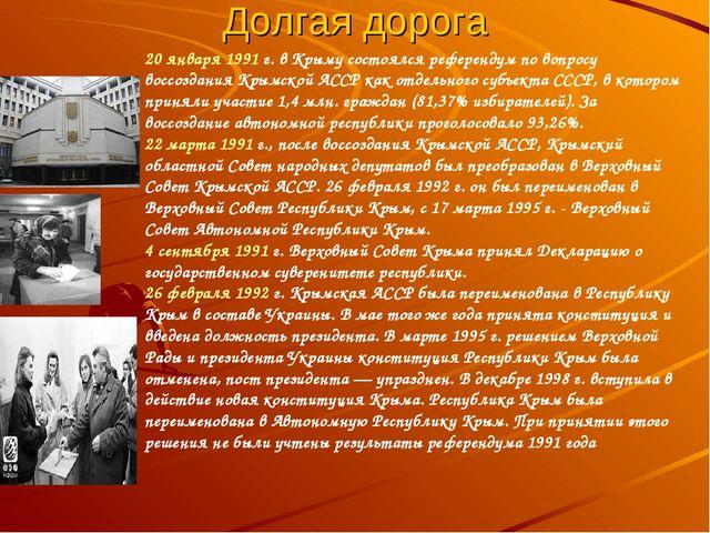 Долгая дорога 20 января 1991 г. в Крыму состоялся референдум по вопросу воссо...