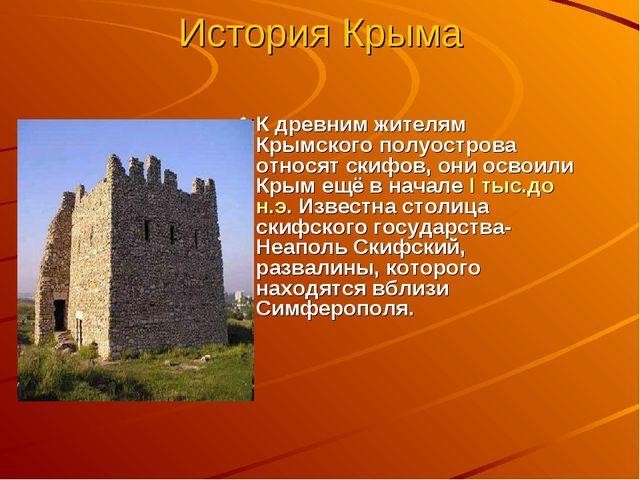 История Крыма К древним жителям Крымского полуострова относят скифов, они осв...