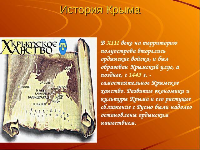 История Крыма В XIII веке на территорию полуострова вторглись ордынские войск...