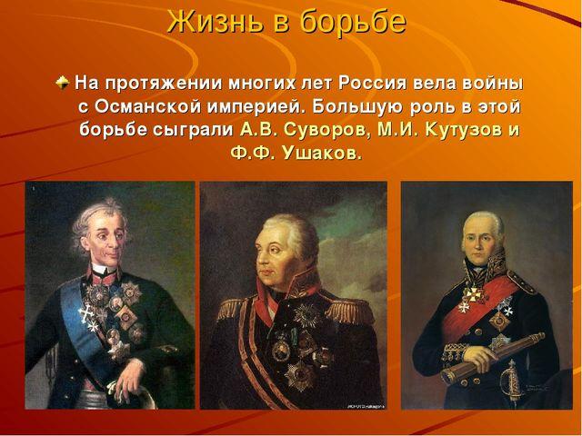 Жизнь в борьбе На протяжении многих лет Россия вела войны с Османской империе...