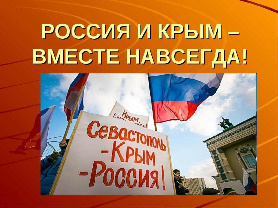 РОССИЯ И КРЫМ – ВМЕСТЕ НАВСЕГДА!