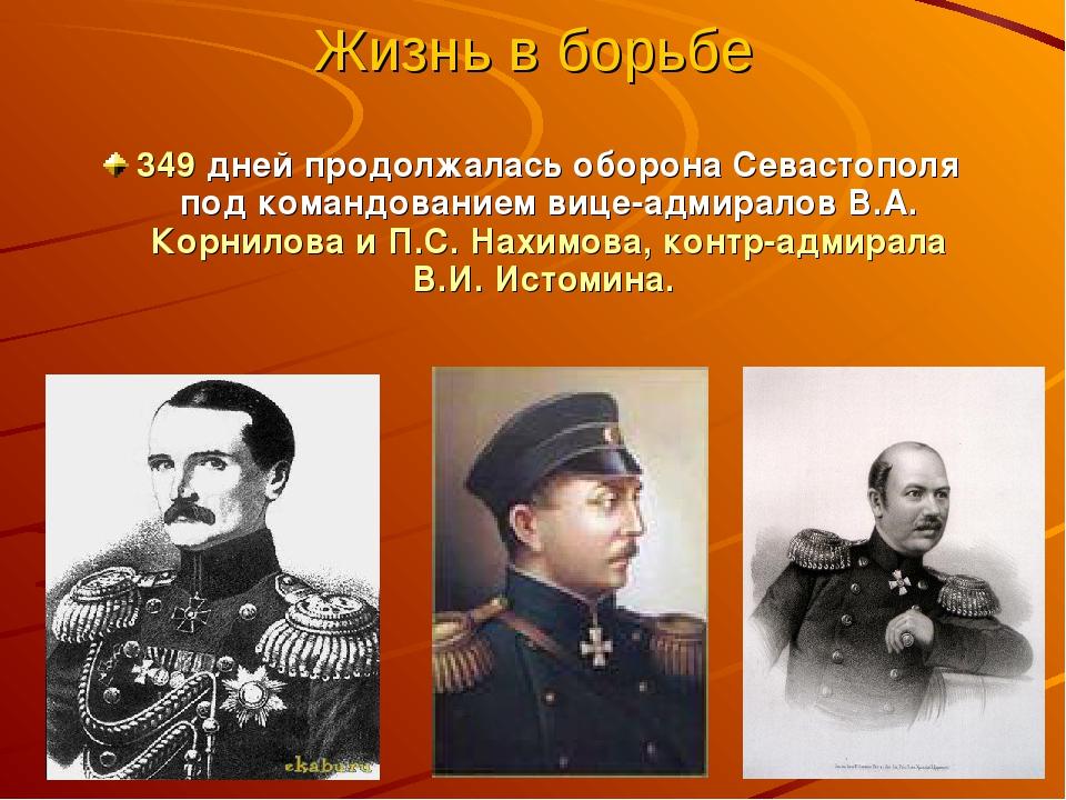 Жизнь в борьбе 349 дней продолжалась оборона Севастополя под командованием ви...