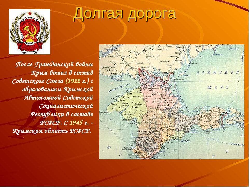 Долгая дорога После Гражданской войны Крым вошел в состав Советского Союза (1...