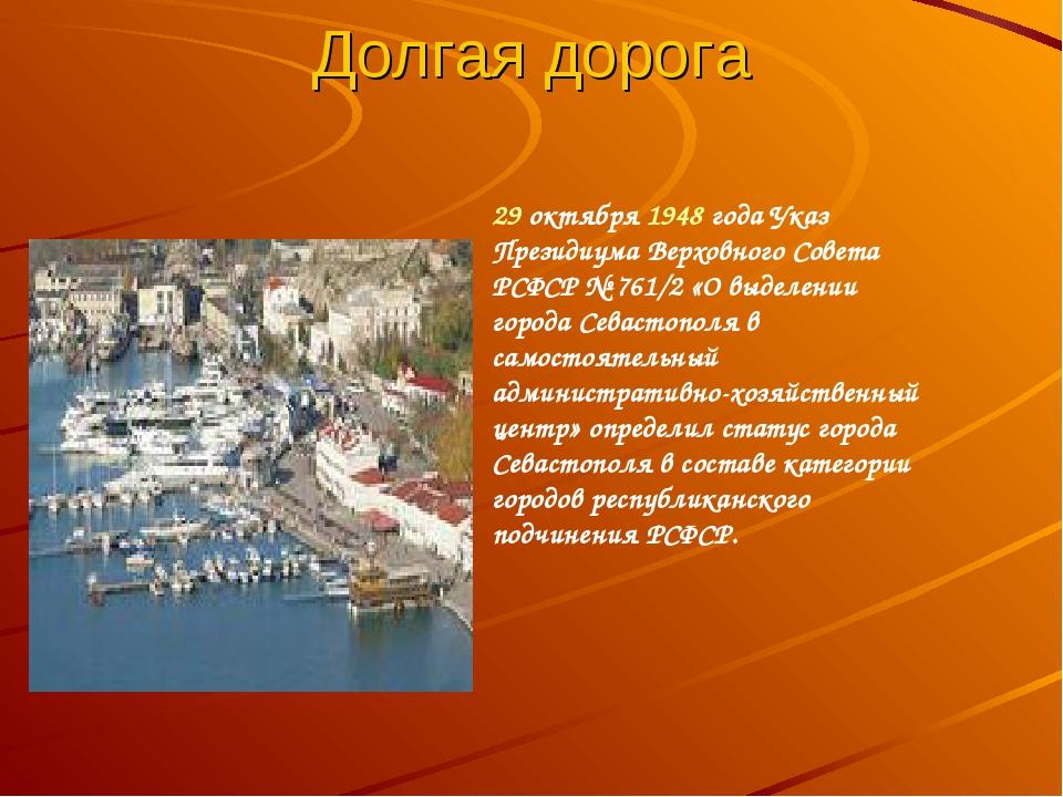 Долгая дорога 29 октября 1948 года Указ Президиума Верховного Совета РСФСР №...