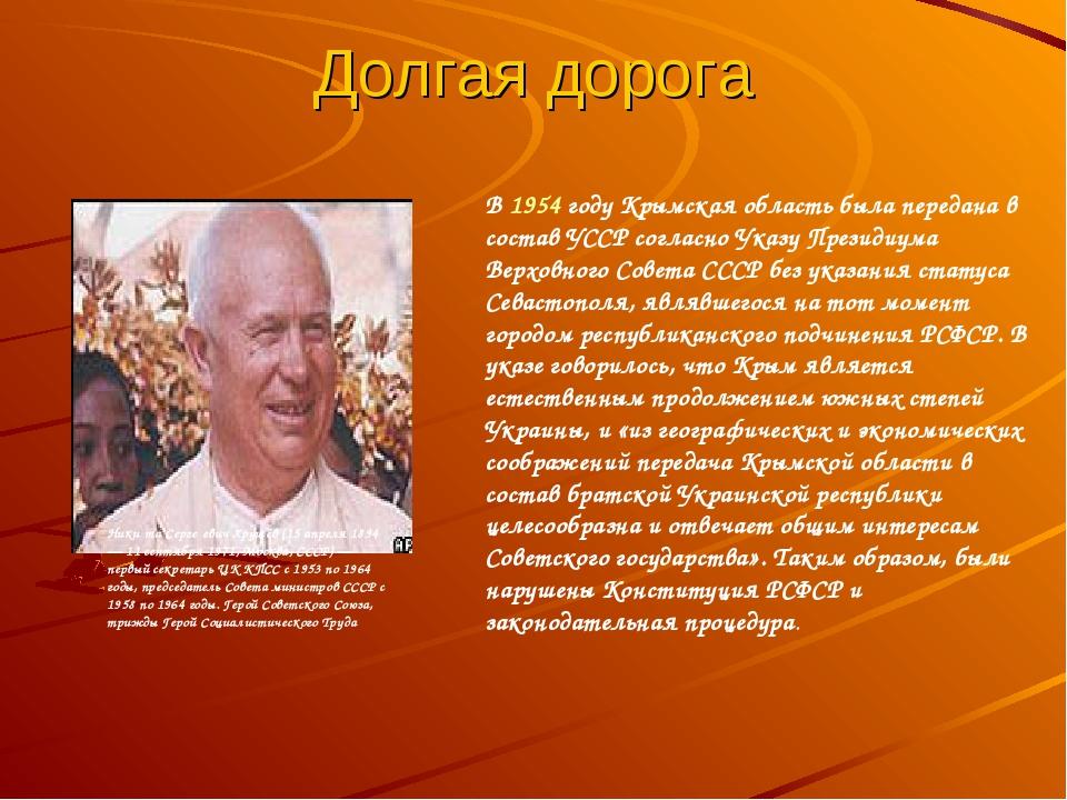 Долгая дорога Ники́та Серге́евич Хрущёв (15 апреля 1894 — 11 сентября 1971, М...