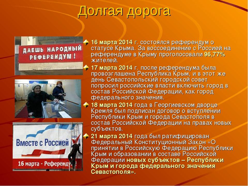 Долгая дорога 16 марта 2014 г. состоялся референдум о статусе Крыма. За воссо...