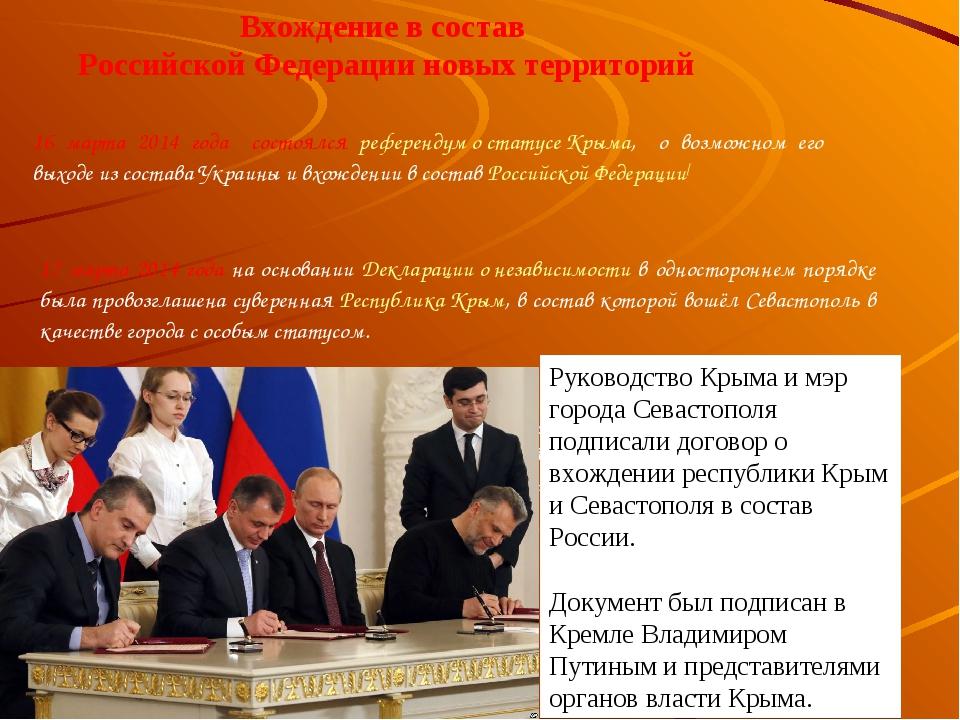 Вхождение в состав Российской Федерации новых территорий 16 марта 2014 года с...