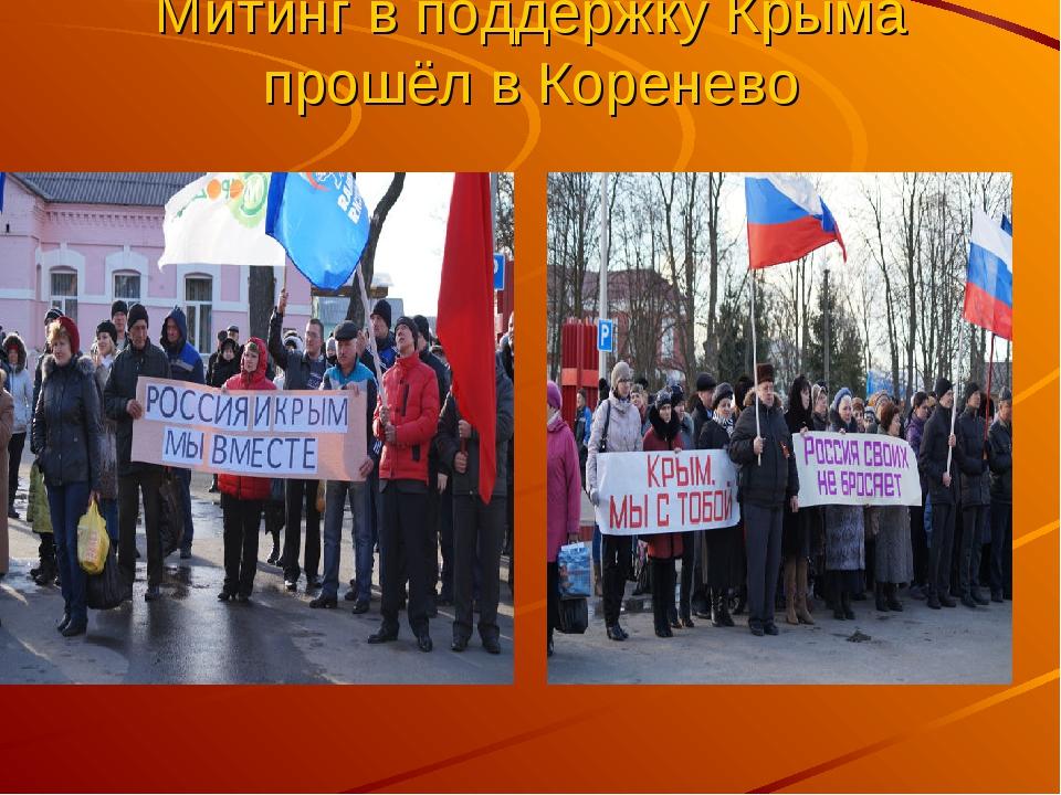Митинг в поддержку Крыма прошёл в Коренево