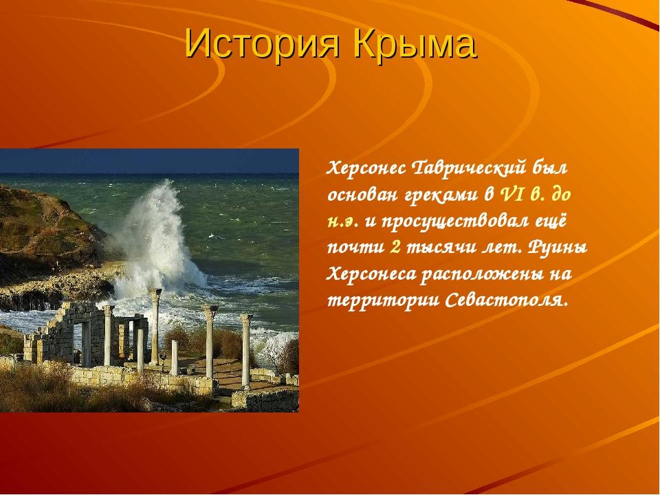 История Крыма Херсонес Таврический был основан греками в VI в. до н.э. и прос...